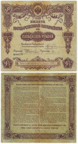 купить БГК Билет Государственного Казначейства 50 рублей 1914 директор Небольсин
