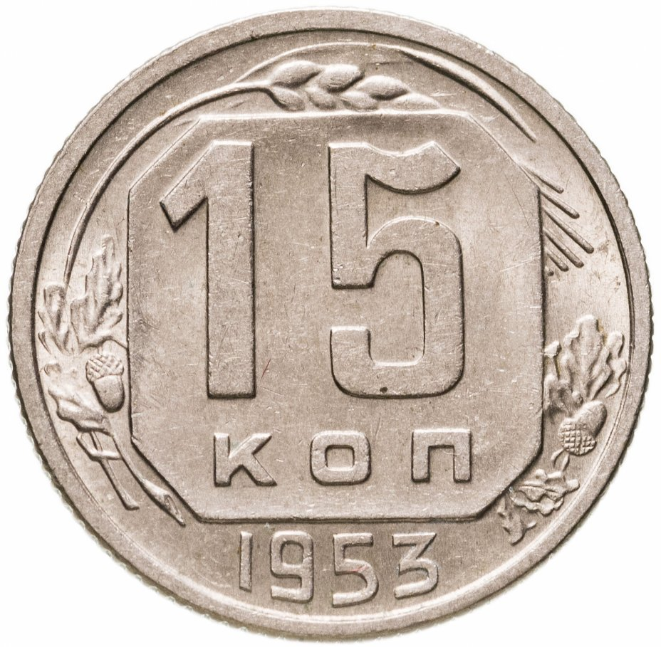 купить 15 копеек 1953