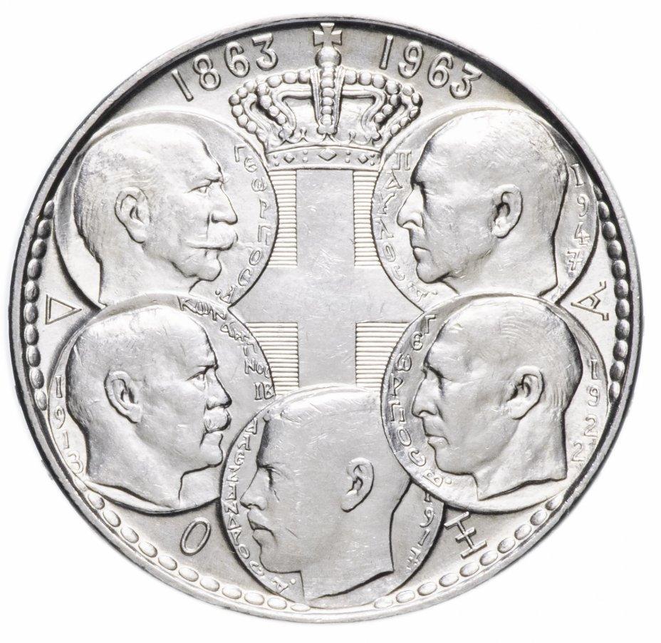 """купить Греция 30 драхм 1963 """"100-летие правления династии Глюксбургов в Греции"""""""