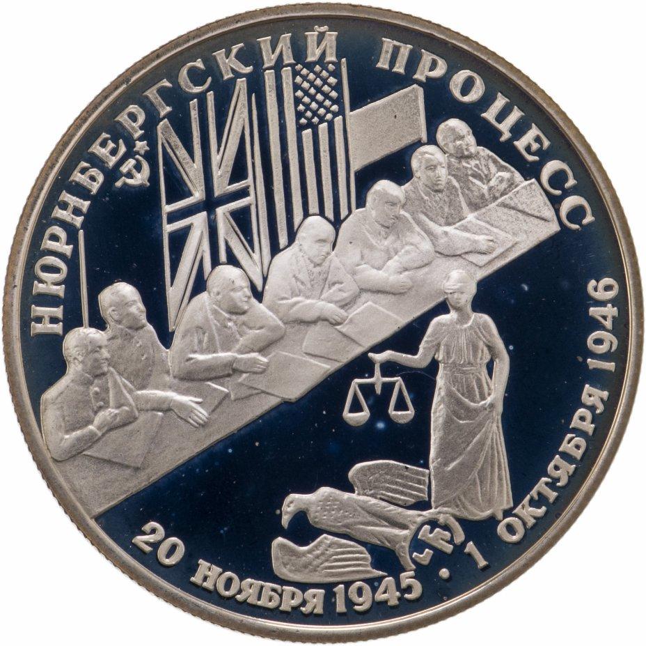купить 2 рубля 1995 ЛМД Нюрнбергский процесс
