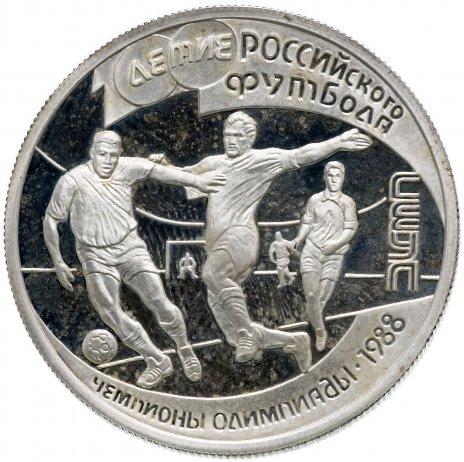 купить 1 рубль 1997 ЛМД Proof 100-летие Российского футбола чемпионы Олимпиады - 1988. Сеул