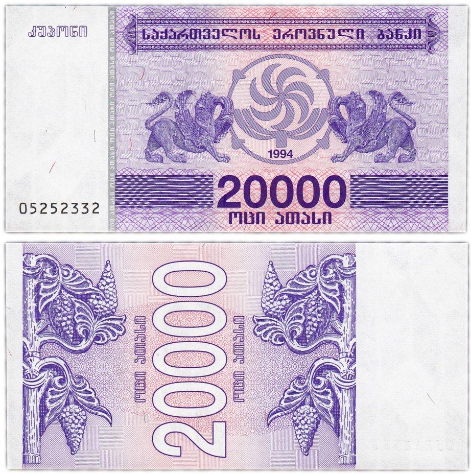 купить Грузия 20000 лари 1994 (Pick 46b)