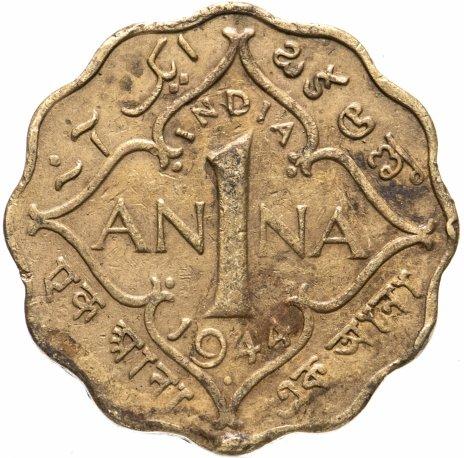 купить Индия (Британская) 1 анна (anna) 1944 Бомбей