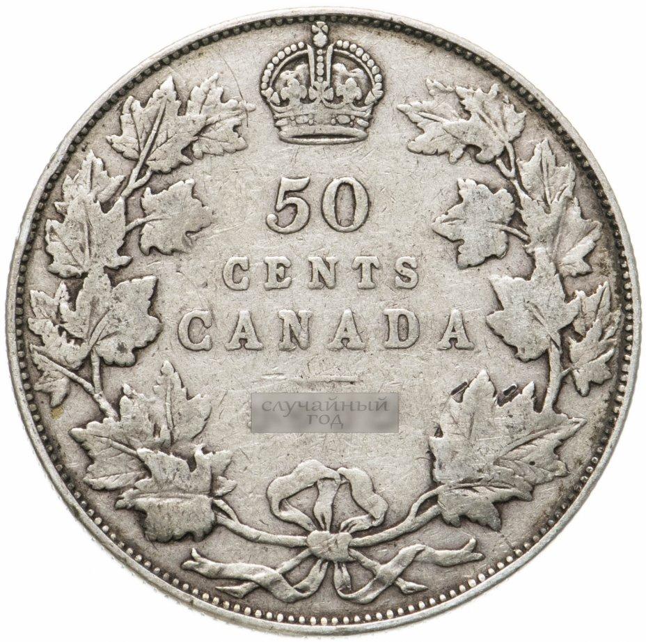 купить Канада 50 центов (cents) 1912-1920, случайная дата