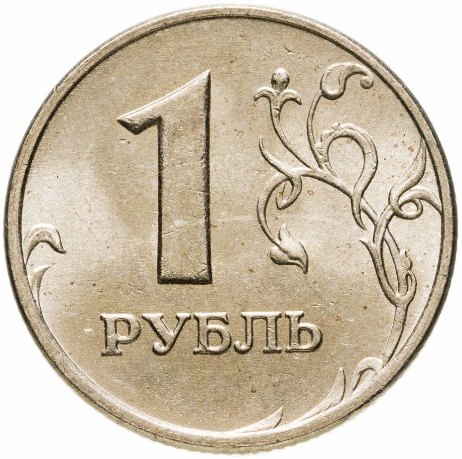 купить 1 рубль 2005 ММД штемпельный блеск