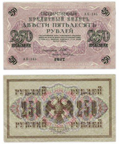 купить 250 рублей 1917 АБ-145 кассир Гусев