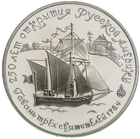 купить 25 рублей 1991 года ЛМД гавань Proof