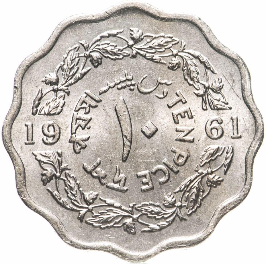 "купить Пакистан 10 пайс (pice) 1961 номинал указан как ""TEN PICE"""