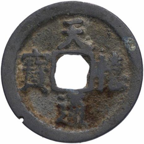 купить Северная Сун 1 вэнь (1 кэш) 1017-1022 император Сун Чжэнь Цзун