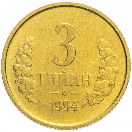 купить Узбекистан 3 тийин 1994 с малой цифрой