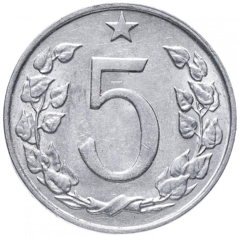 купить Чехословакия 5 геллеров 1967