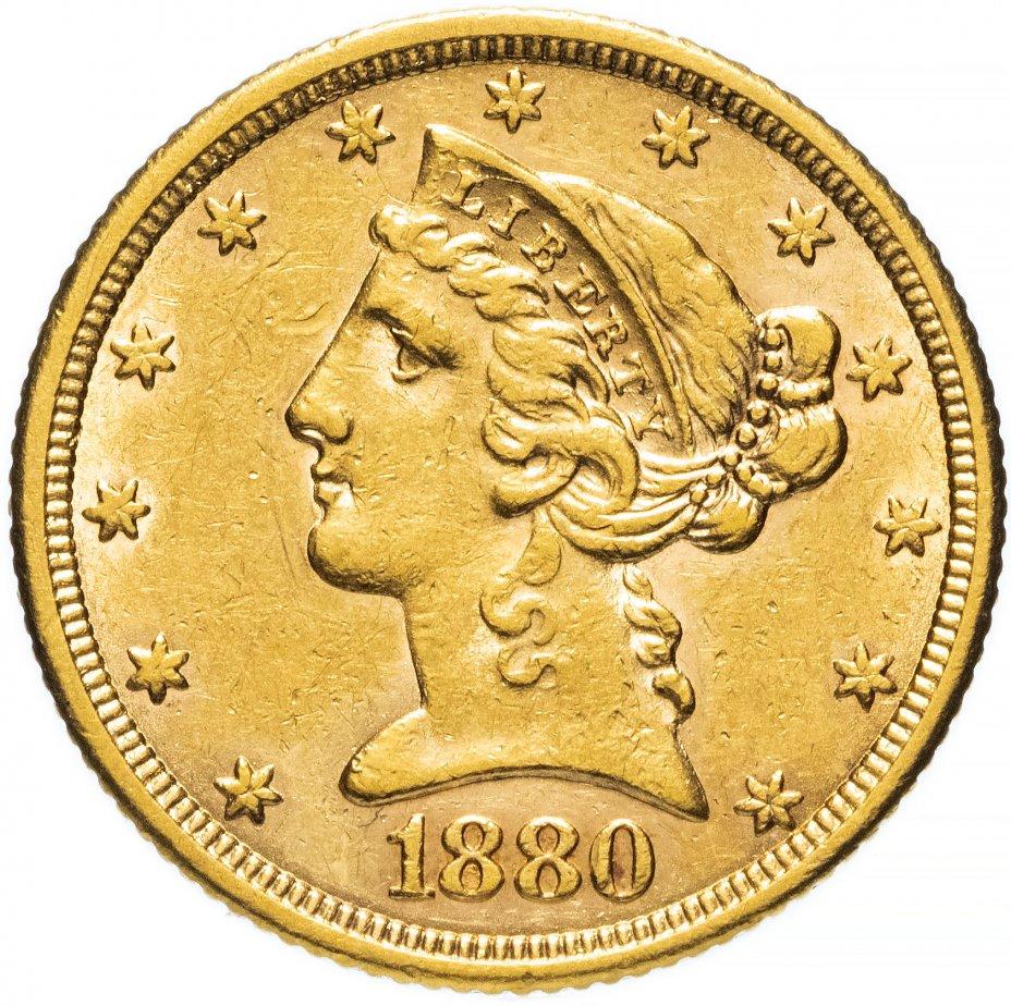 "купить США 5 долларов (dollars) 1880 ""Половина орла"" Без отметки монетного двора"