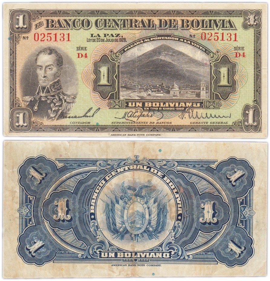 купить Боливия 1 боливиано 1928 (Pick 118)