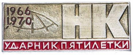 купить Значок Ударник Пятилетки НК  1966 - 1970  (Разновидность случайная )