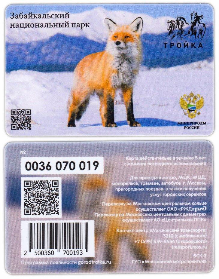 купить Транспортная карта Тройка / 2021 / «Забайкальский национальный парк» / TCT-686