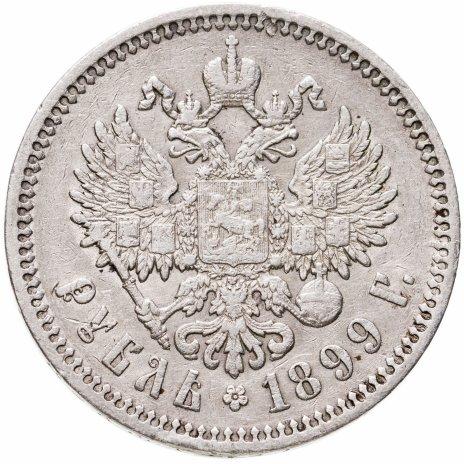 купить 1 рубль 1899 ФЗ