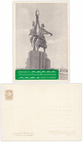 купить Открытка (Почтовая Карточка ) Привет с Всесоюзной Сельскохозяйственной - Выставки  Скульптор Мухина В.И.  1954 (Разновидность случайная )