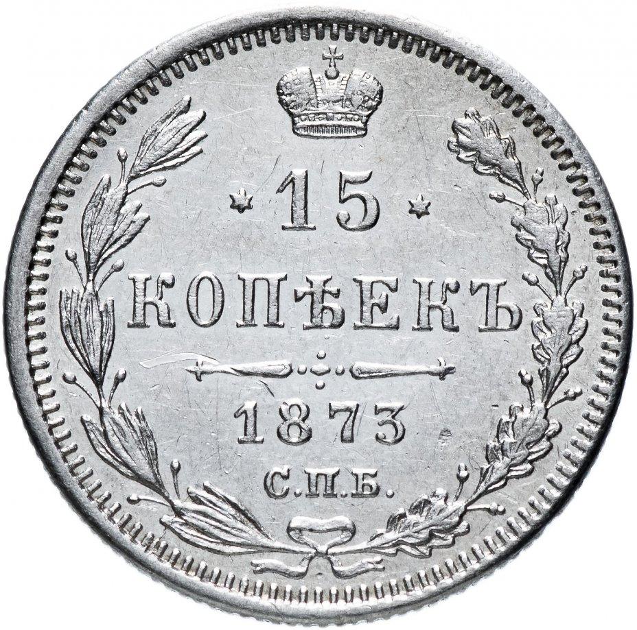 купить 15 копеек 1873 СПБ-HI