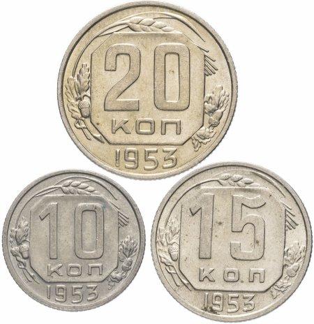 купить Набор монет 1953 года 10, 15 и 20 копеек (3 монеты) остатки штемпельного блеска