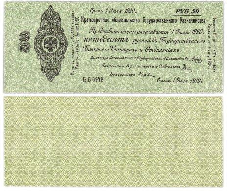 купить Колчак Обязательство  50 рублей 1919 Омск, 1 июля 1919 ПРЕСС