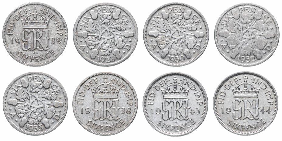 купить Великобритания набор из 8 монет 6 пенсов (pence) 1928-1944