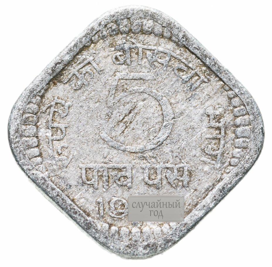 купить Индия 5 пайс (paise) 1967-1971, случайная дата и монетный двор