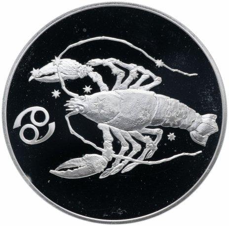 купить 3 рубля 2004 СПМД Proof Рак