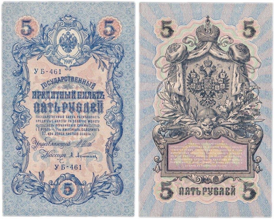 купить 5 рублей 1909 УБ-461 Шипов, кассир Афанасьев