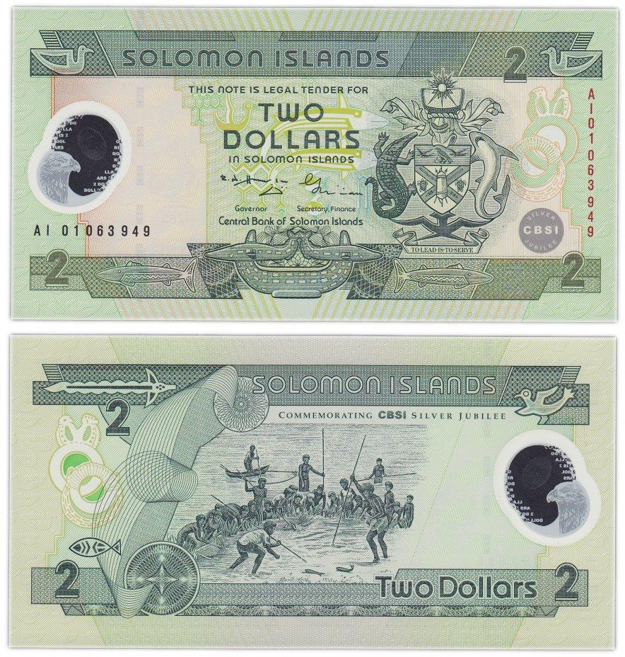 купить Соломоновы Острова 2 доллара 2001 (пластик)