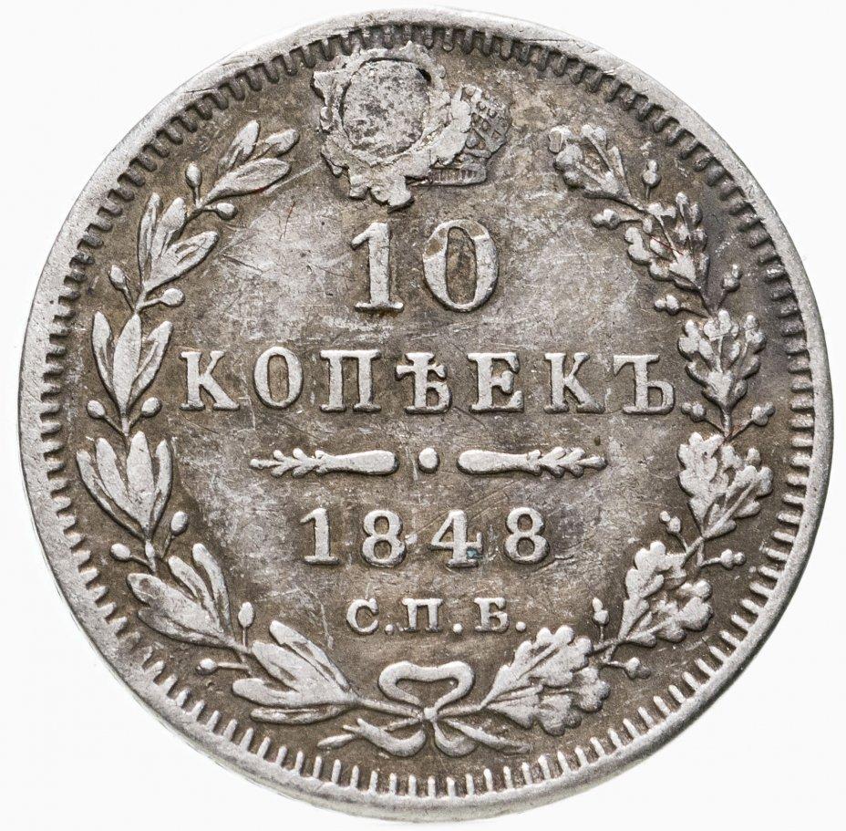 купить 10 копеек 1848 СПБ-HI