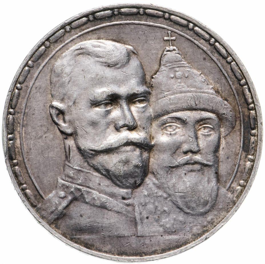 купить 1 рубль 1913 ВС в память 300-летия дома Романовых, выпуклый чекан
