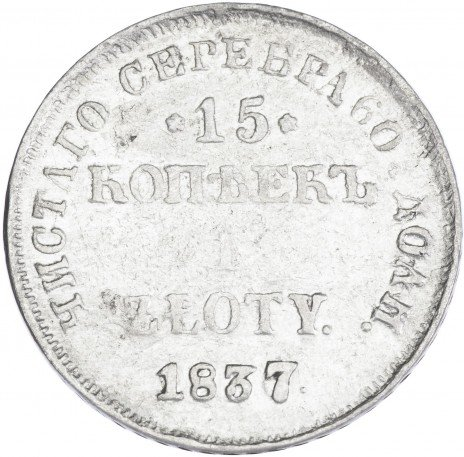 купить 15 копеек - 1 злотый 1837 НГ русско-польские, Биткин 1118 (R1)
