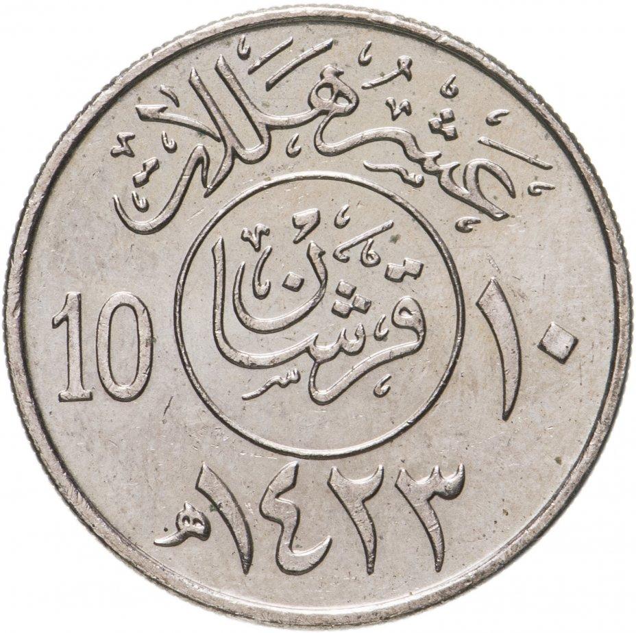 купить Саудовская Аравия 10 халалов (halalas) 1987-2002, случайная дата