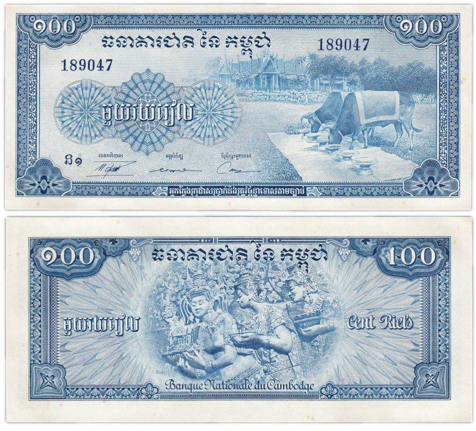 купить Камбоджа 100 риель 1956-1972 год Pick 13b