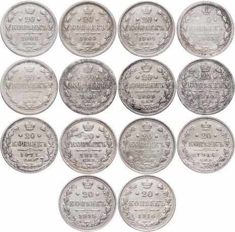 купить Набор из 14-ти монет 20 копеек 1902-1916