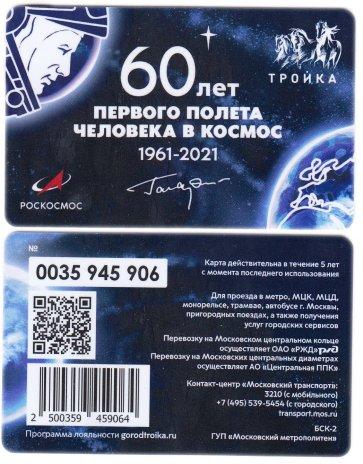 купить Транспортная карта Тройка / 2021 / «60 лет первого полёта человека в космос 1961-2021» / TCT-685