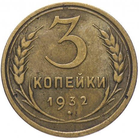 купить 3 копейки 1932