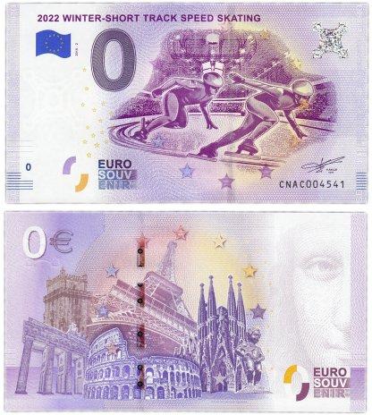 купить 0 евро (euro) «Зимние Олимпийские игры 2022, Шорт-трек» 2018 2-серия (CN AC-2)