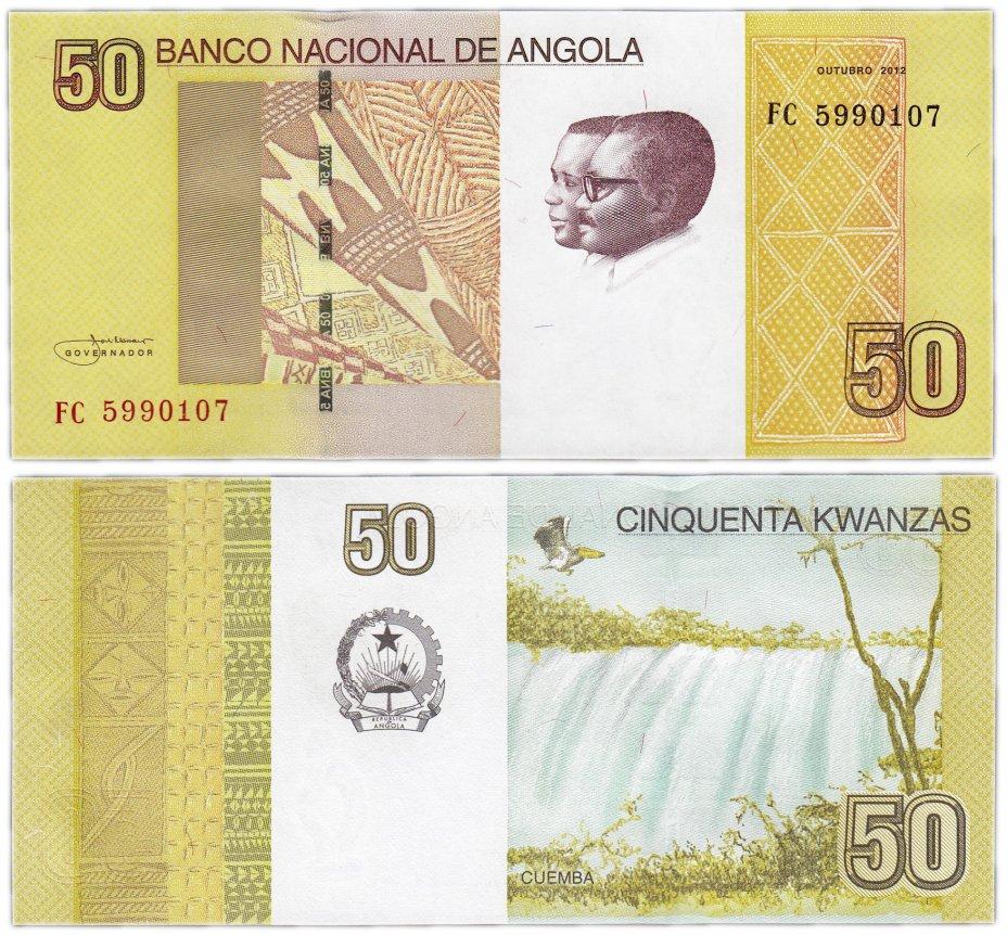 купить Ангола 50 кванза 2012 (Pick 154)
