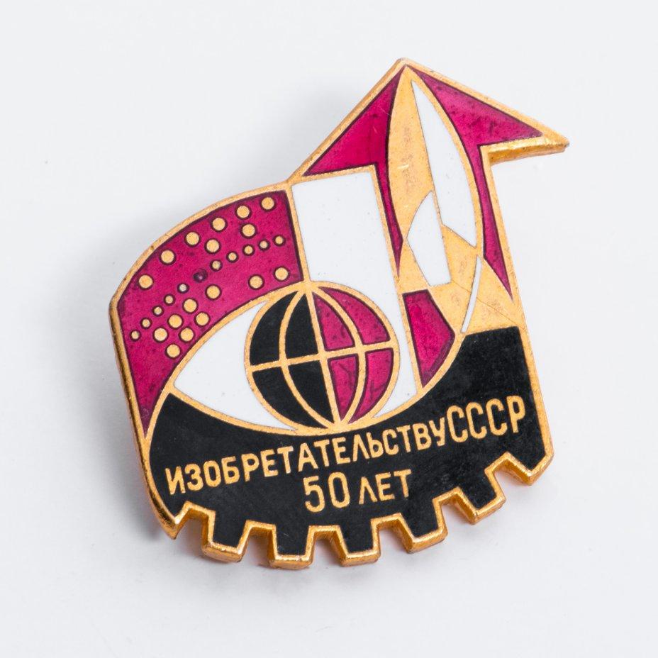 купить Значок 50 лет Изобретательству СССР, 1969, булавка, эмаль
