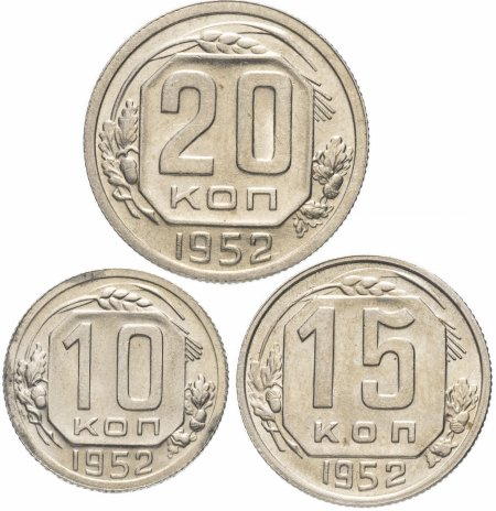 купить Набор монет 1953 года 10, 15 и 20 копеек (3 монеты) штемпельный блеск