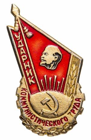 купить Значок Ударник Коммунистического Труда  (Разновидность случайная )