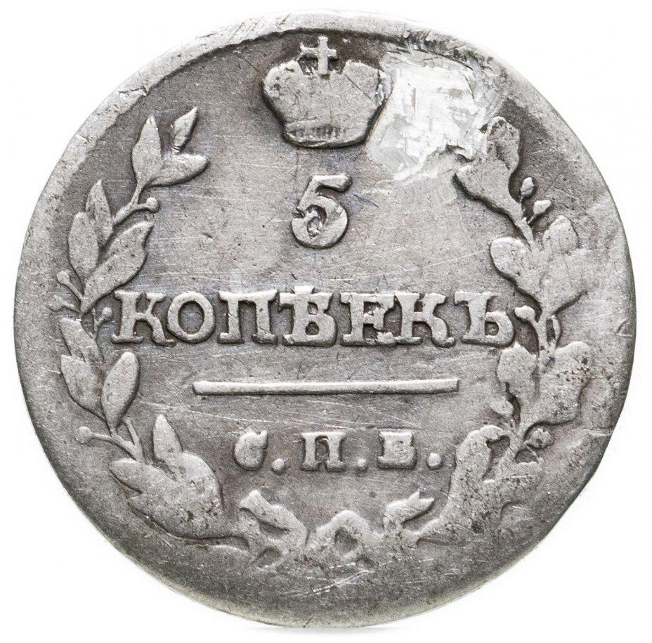 купить 5 копеек 1815 СПБ-МФ