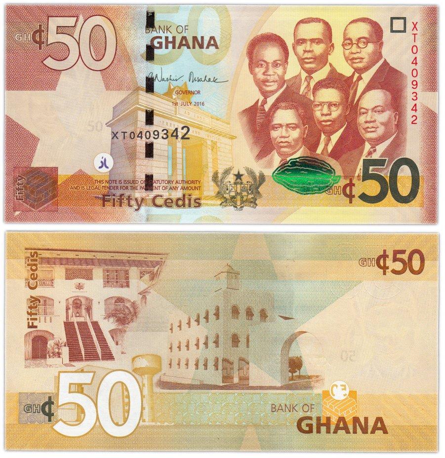 купить Гана 50 седи 2016 (Pick 42d) ПРЕСС