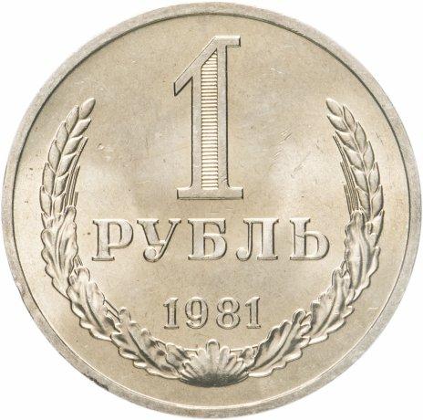 купить 1 рубль 1981 штемпельный блеск (Разновидность случайная )