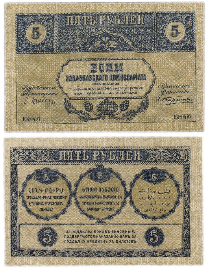 купить Закавказье 5 рублей 1918