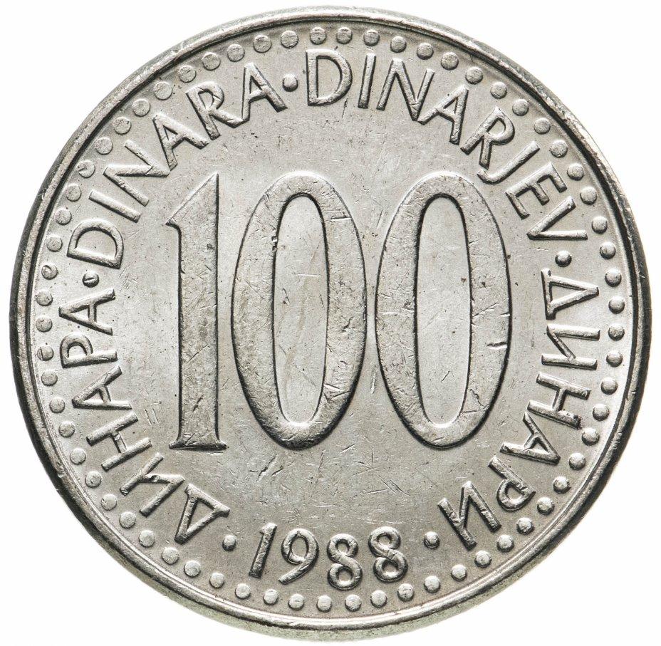 купить Югославия 100 динаров (динара, dinara) 1988 нейзильбер