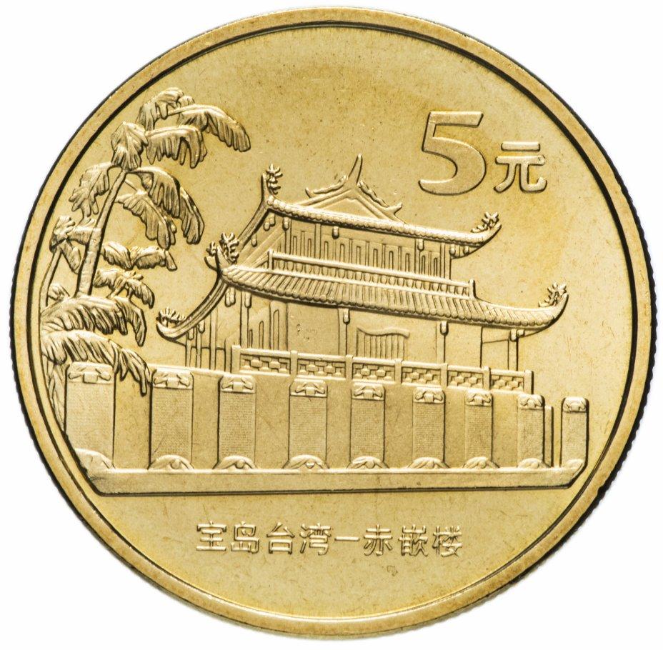 """купить Китай 5 юаней (yuan) 2003 """"Достопримечательности Тайваня - Башня Чикан"""""""