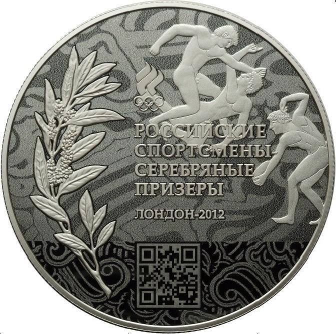 купить 50 рублей 2014 года ММД серебряные призёры Proof