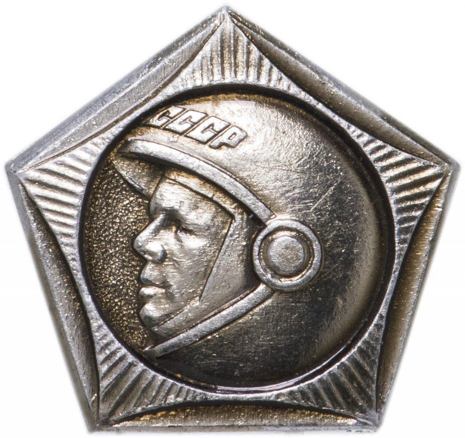 купить Значок Гагарин Космос СССР (Разновидность случайная )